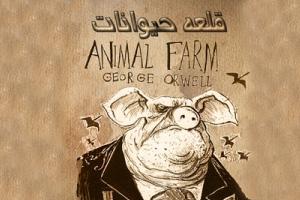 داستان صوتی قلعه حیوانات، فصل ششم